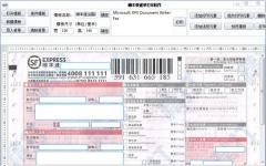顺丰快递单打印软件 v1.15.09.5299 免费版