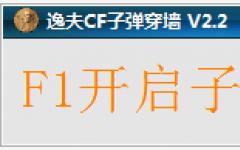 逸夫CF子弹穿墙 v2.3 免费版