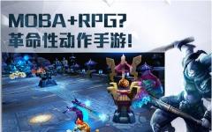 乱斗西游iPhone版 V1.0.10 官网ios版