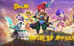 梦幻西游手游iPhone版 V1.19.0 官网ios版