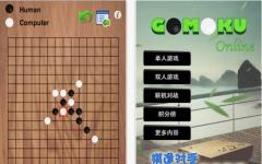 五子棋App