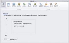 儿童上网小卫士 V7.6.2 官方版