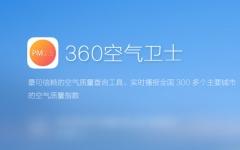360空气卫士iPad版 V1.0.0 官网版