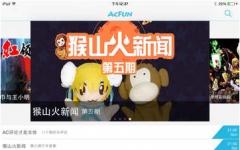 AcFun iPad客户端 V4.1.8 官网ios版