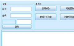 哔哔CF自动签到助手 v2.0 免费版