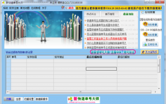 新快递单号大师 v9.19 2015新版本