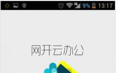 网开云办公手机版 v4.5.1 安卓版