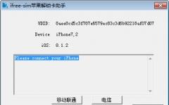 ifree-sim苹果解锁卡助手 V1.0.0.1 官方版