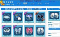 QQ炫舞完美音符新卡装备助手 v3.7.1 官方免费版