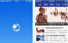 央视新闻iphone/iPad版 V6.1.7 官网版