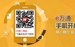 e萬通iphone版 V1.3 官網ios版