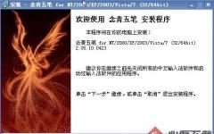 念青五笔输入法(86版) v2.07.1608 简体中文输入法
