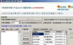 智者QQ空间访客采集专家 v150728 免费版