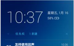 回声锁屏汉化版 v0.9.63 安卓版