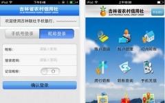吉林农信手机银行iphone版 V1.8.3 官方版