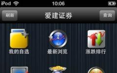 爱建证券大智慧手机版 v5.91 安卓版