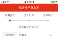 中郵證券手機開戶iOS版 V1.0.1 官網ios版