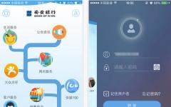 西安银行手机银行iphone版 V3.0.0 官网ios版