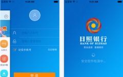 日照银行手机银行iphone版 V2.0.3 官网ios版