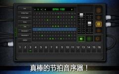 DJ派对混音器Mac版 V5.0 官方版