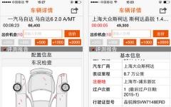 车易拍iphone版 V4.0.8 官网ios版