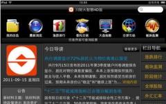 川财大智慧iPad版 V1.11 官网版
