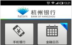杭州银行手机银行客户端 v1.0.8 安卓版