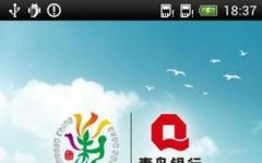 青岛银行手机银行客户端 v2.0.0 官方安卓版