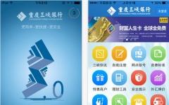 重庆三峡银行iphone版 V3.0 官网ios版