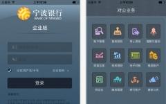 宁波银行企业银行iphone版 V1.0.0 官网ios版