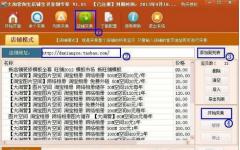 大淘营淘宝店铺宝贝复制专家 v3.60 免费版