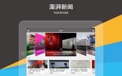 澎湃新闻iPad版 V1.2.4 官网版