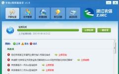 浙江農信網銀助手 v1.0.0.11官方版