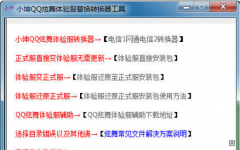 小坤QQ炫舞迷你型体验服自动转换器 v3.7.5.1 免费版
