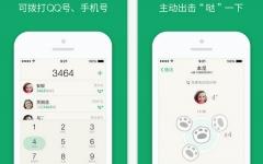 来电iPhone版 V2.1.0 官网ios版