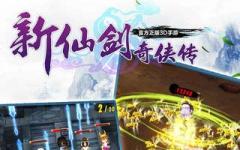 新仙剑奇侠传iPhone版 V1.1.1 官网ios版