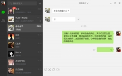 网页版微信 1.1.0.29 官方版