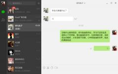 �W�版微信 1.1.0.29 官方版