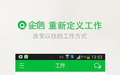 企信商务办公手机版 v1.3.0 安卓版