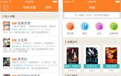 快读免费小说iPhone版 V1.3 官网ios版