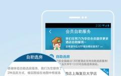 华住酒店集团官网iphone版 V5.7