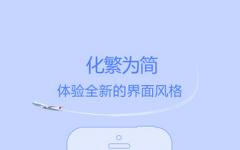 国航无线iPhone版 V4.1.1 官网ios版
