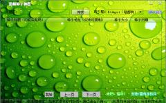 雷峰种子神器 v1.92 免费版