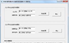 微信投票刷票软件 v1.0最新版