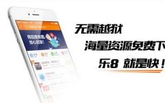 乐8苹果助手iPhone版 V1.2.1 官网ios版