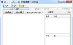 GS文件查看器 v2.0 免费版
