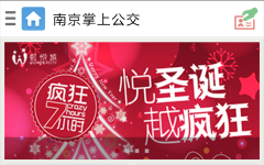 南京掌上公交iphone版 V1.213官方版 官网ios版