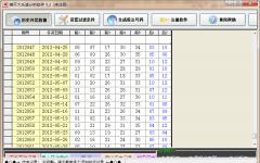 晴天大乐透分析软件 v5.1免费版