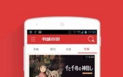 书城小说手机版 v2.9.2 安卓版