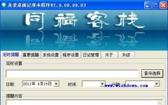 真爱桌面记事本软件 2.9.9.09.03 绿色版